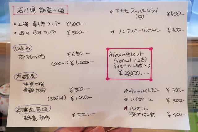 200724-麺匠輪-006-S