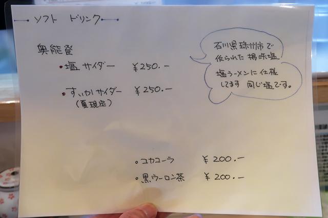 200724-麺匠輪-008-S