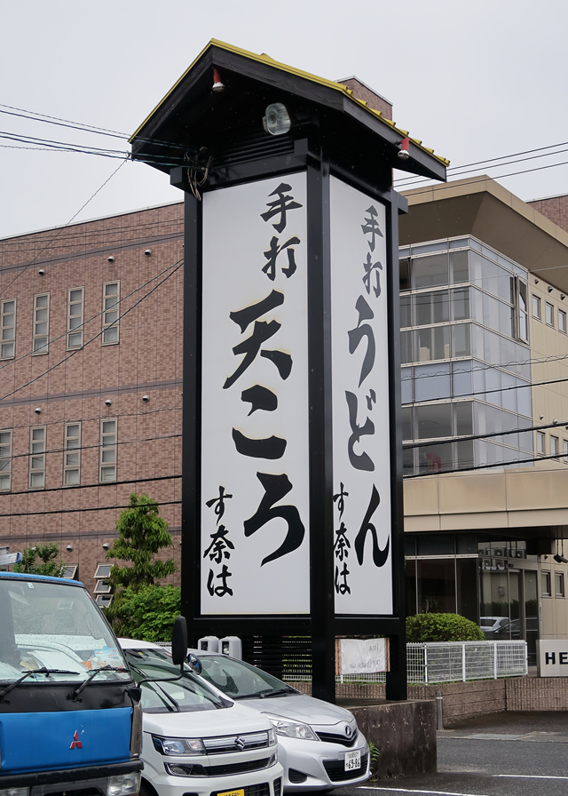200703-手打うどん す奈は-011-S