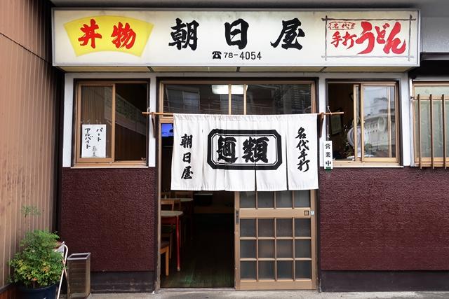 200703-朝日屋-002-S