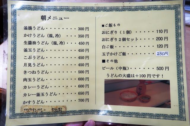 200704-釜揚うどん 一紀-003-S