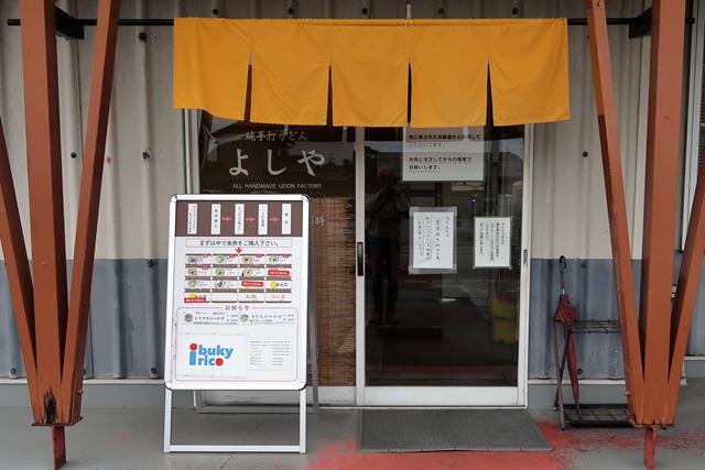 200710-純手打うどん よしや!-003-S