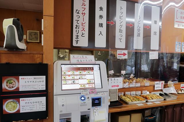 200710-純手打うどん よしや!-006-S