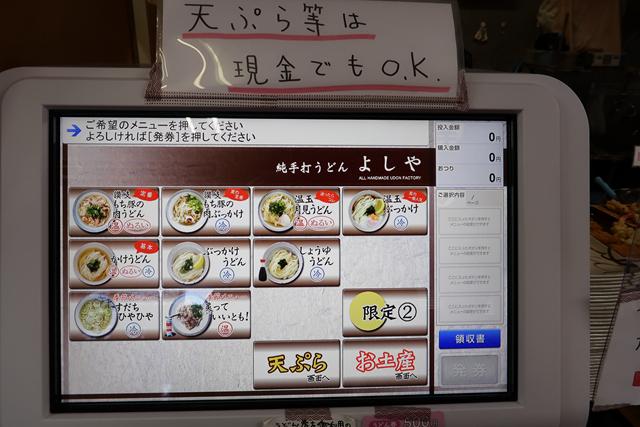 200710-純手打うどん よしや!-007-S