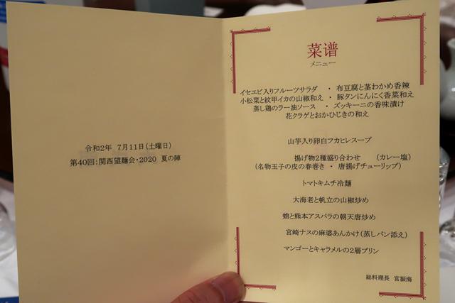 200711-望麺会-005-S