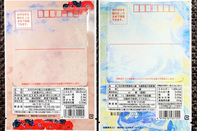 200711-辻田-003-S