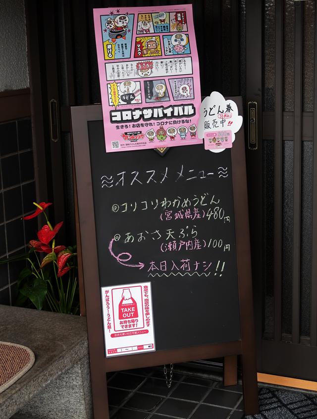 200710-おうどん瀬戸晴れ-003-S