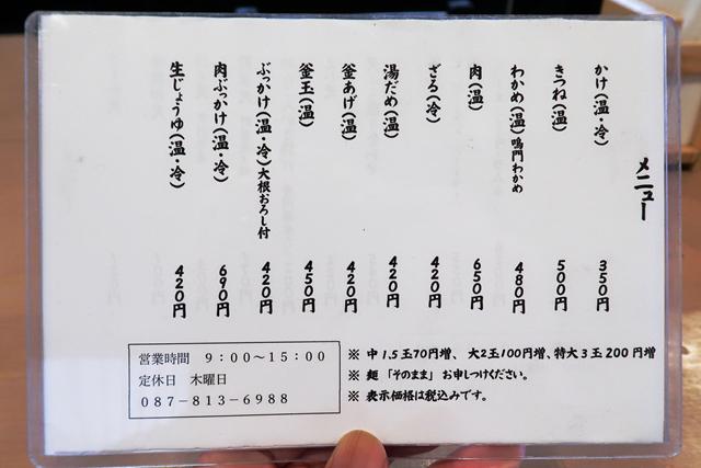 200710-おうどん瀬戸晴れ-004-S
