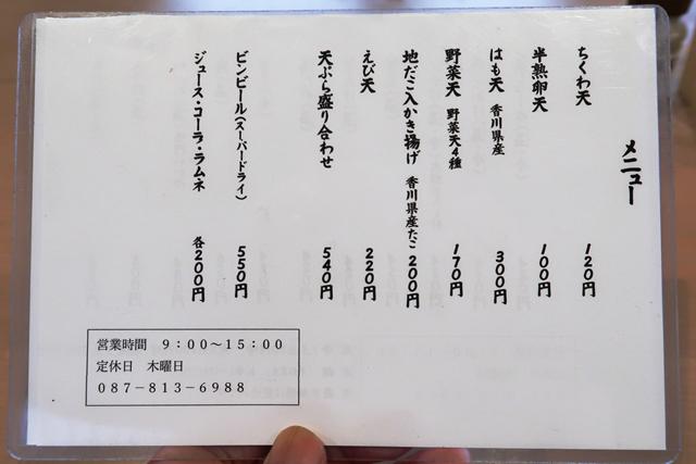 200710-おうどん瀬戸晴れ-005-S