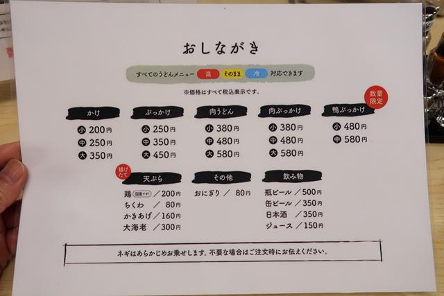 20070-いけこうどん-006-S
