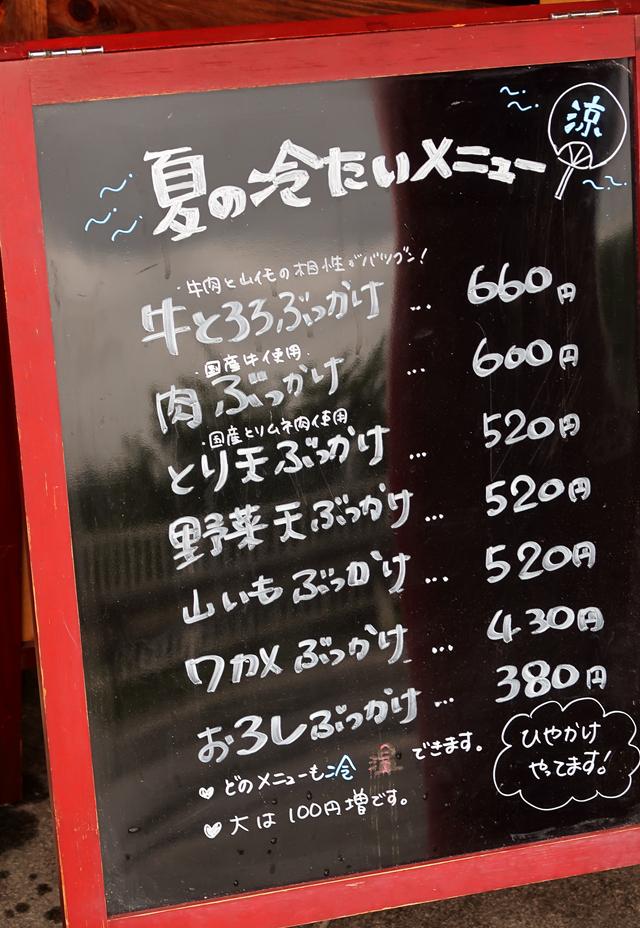 200710-本場かなくま餅福田-003-S
