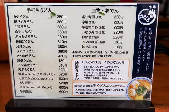 200710-本場かなくま餅福田-007-S