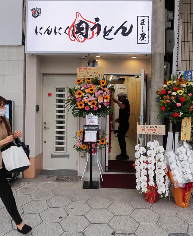200717-01にんにく肉うどんまし屋-002-S