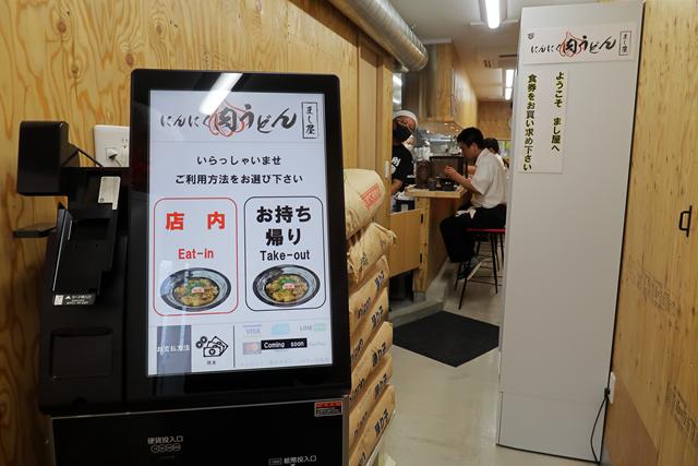 200717-01にんにく肉うどんまし屋-003-S