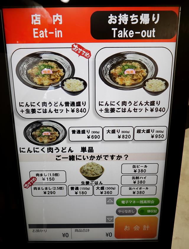 200717-01にんにく肉うどんまし屋-004-S