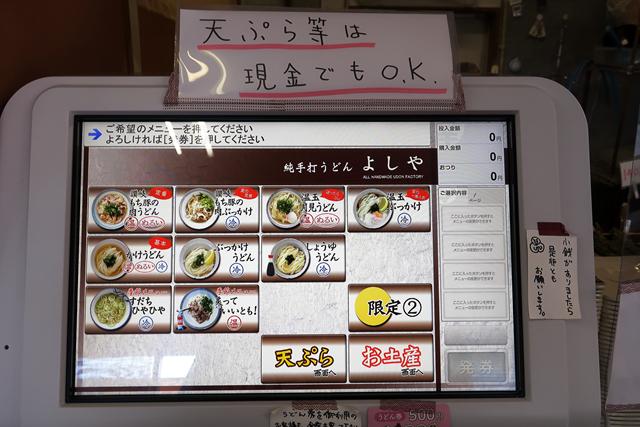 200727-純手打うどんよしや-006-S