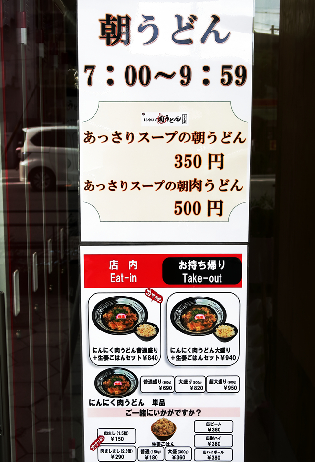 20072701-にんにく肉うどんまし屋-003-S