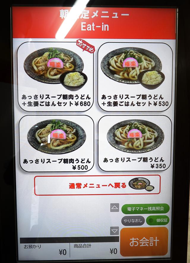 20072701-にんにく肉うどんまし屋-005-S