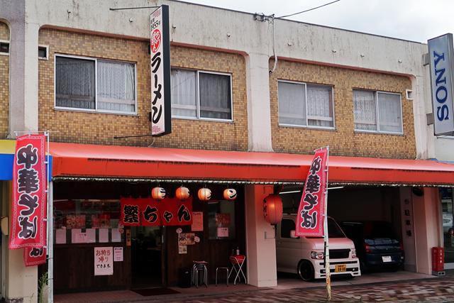 200727-繁ちゃんラーメン-013-S