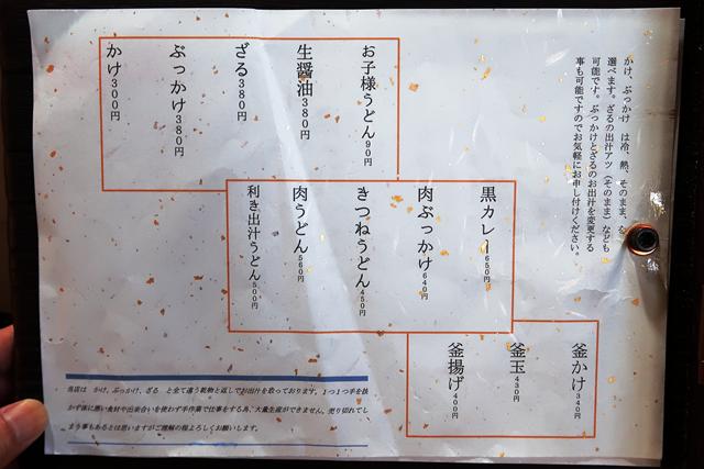 200731-手打うどん あかみち-005-S