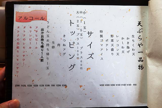 200731-手打うどん あかみち-006-S