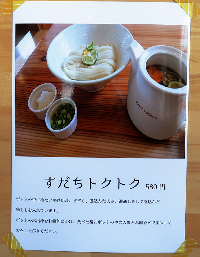 200731-手打うどん あかみち-007-S
