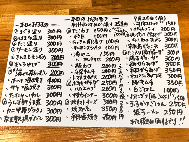 200724-三代目戎「-005-S