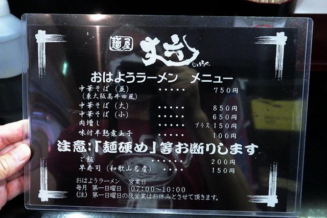 200802-1麵屋丈六-007-S