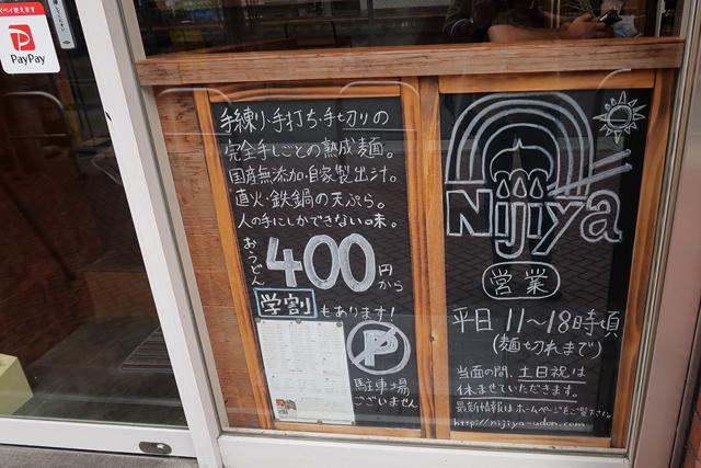 200727-虹や-003-S
