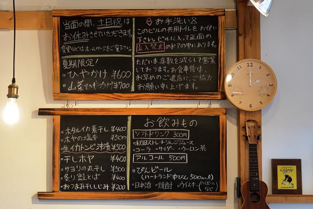 200727-虹や-009-S