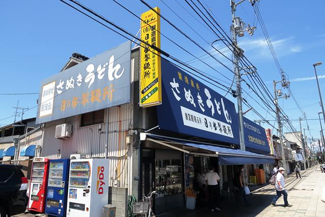 200731-日の出製麺所-009-S