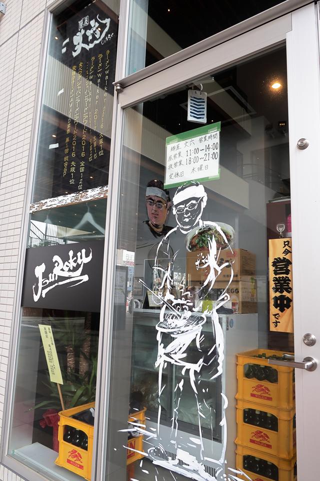 200807-麵屋丈六キーノ和歌山-003-S