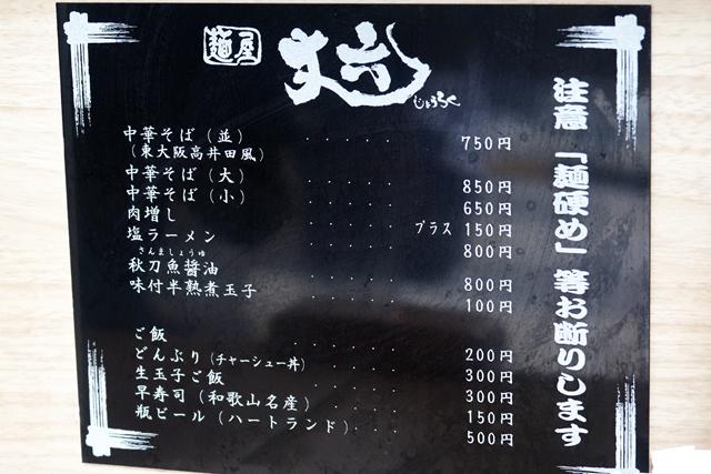200807-麵屋丈六キーノ和歌山-006-S
