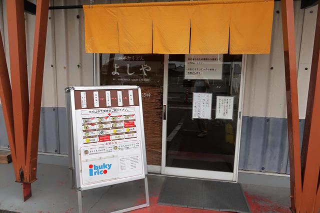 01-200822-純手打うどんよしや-002-S