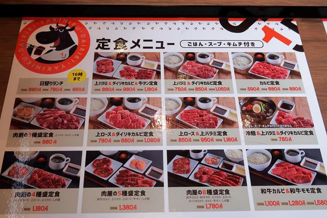 200911-ダイリキ一人焼肉-004-S