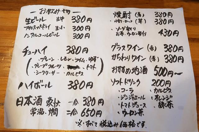200903-三代目戎水産-009-S