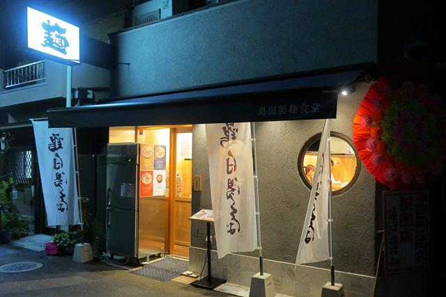 200915-島田製麺食堂鶏白湯専門店-1002-S