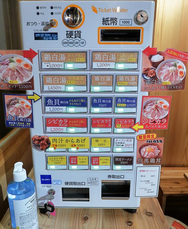 200915-島田製麺食堂鶏白湯専門店-1003-S