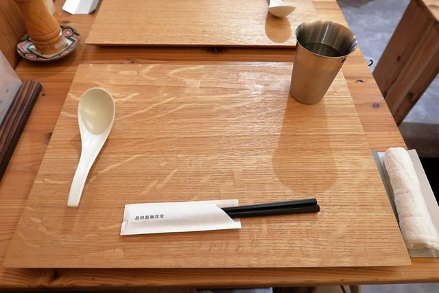 200915-島田製麺食堂鶏白湯専門店-1007-S