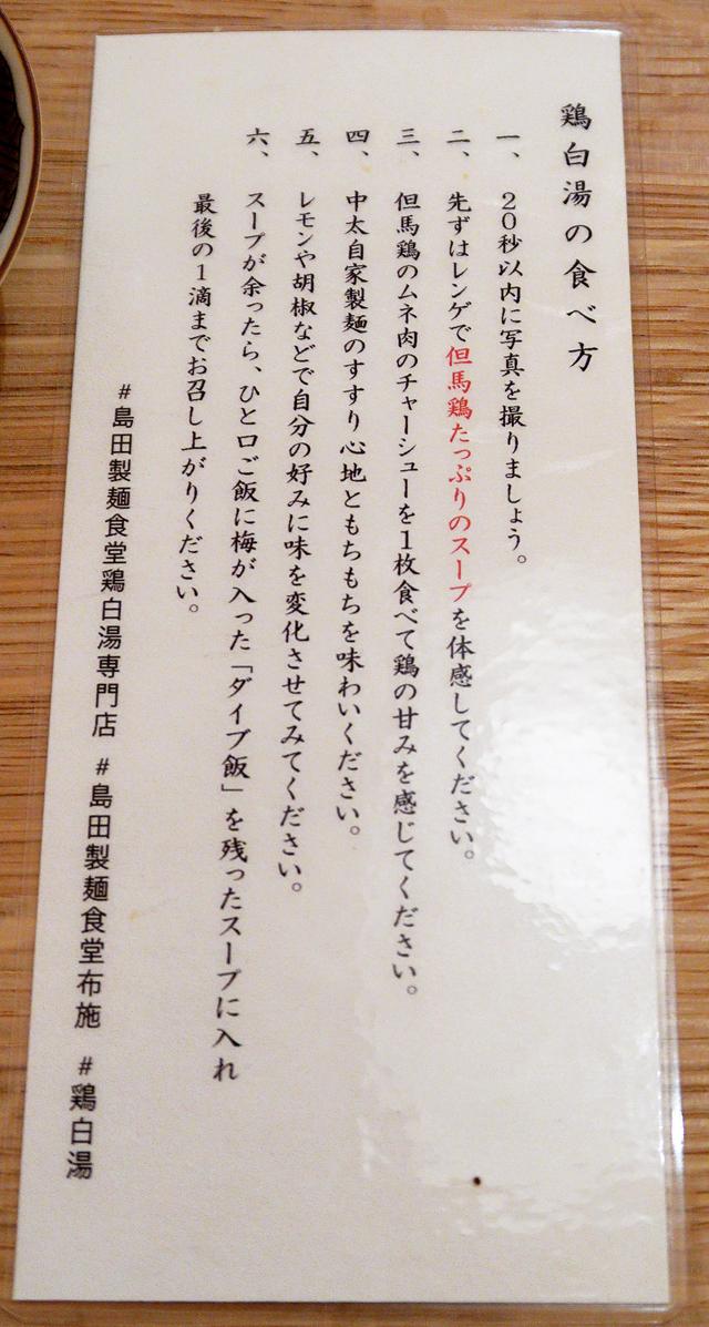 200915-島田製麺食堂鶏白湯専門店-1009-S