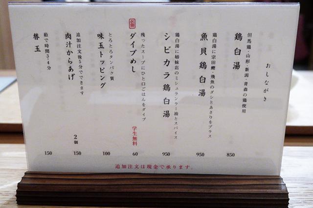 200915-島田製麺食堂鶏白湯専門店-1010-S
