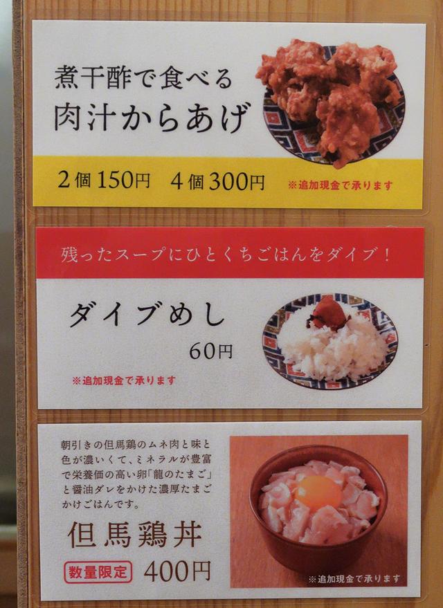 200915-島田製麺食堂鶏白湯専門店-1011-S