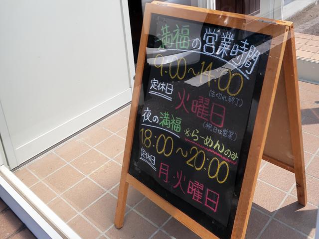 200822-准手打ちな満福うどん-003-S