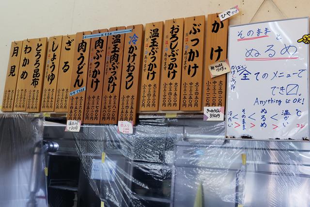 200822-手打うどん植田-005-S