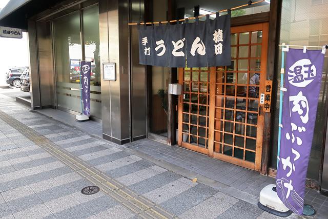 200822-手打うどん植田-010-S