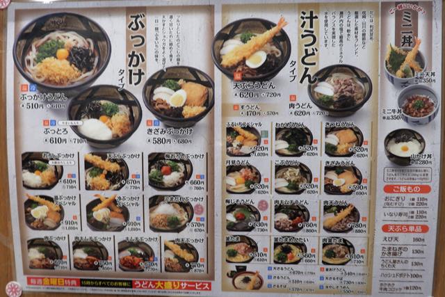 200828-ぶっかけうどん ふるいち 仲店 -008-S