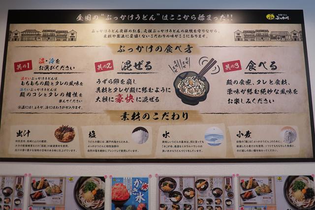 200828-ぶっかけうどん ふるいち 仲店 -009-S