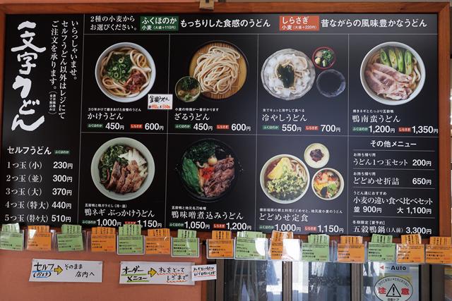 200828-備前福岡 一文字うどん-009-S