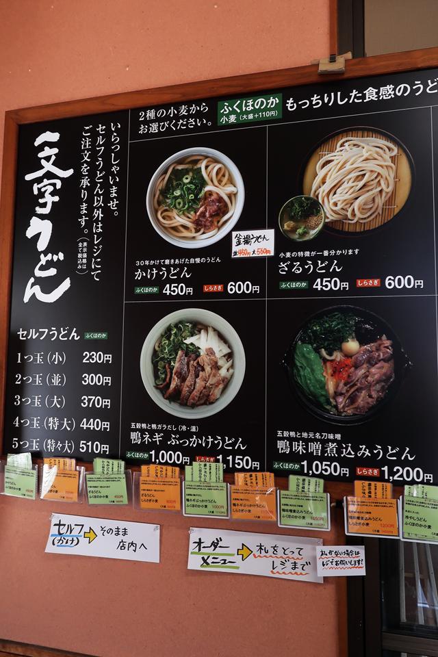 200828-備前福岡 一文字うどん-010-S