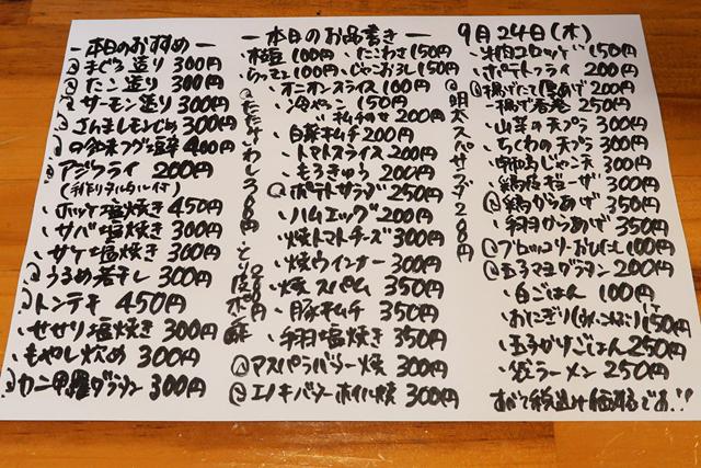 200924-三代目戎水産-005-S